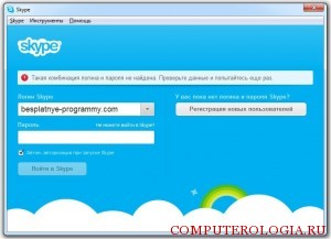 skype-parol-300x217.jpg