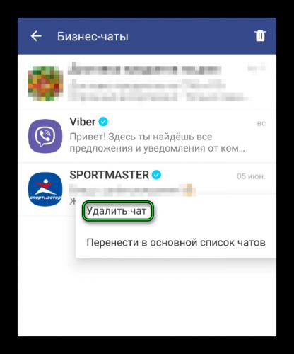 Udalit-otdelnyj-biznes-chat-v-messendzhere-Viber.png