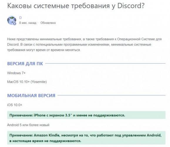 sistemnie-trebovaniya-diskord1.jpg