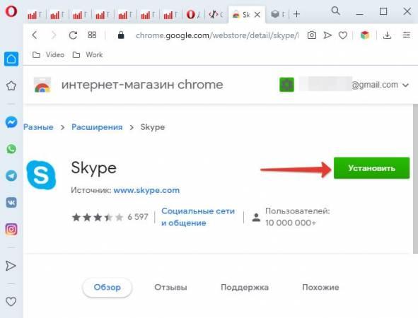 Skachat-Skype-dlya-Opera.jpg
