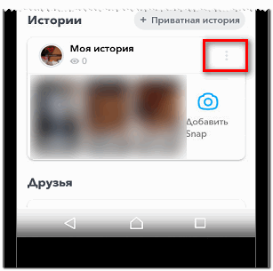 parametry-istoriy-v-snapchate.png
