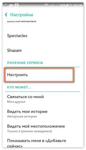 nastroit-snapchat-1.png