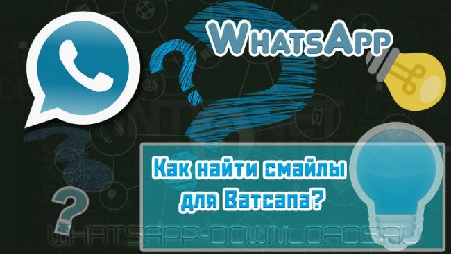 smili-dlya-whatsapp-1.jpg