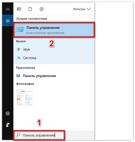poisk-i-panel-upravleniya-dlya-skype.png
