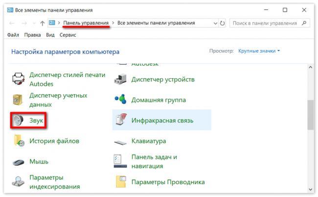 panel-upravleniya-i-zvuk-dlya-skype.png