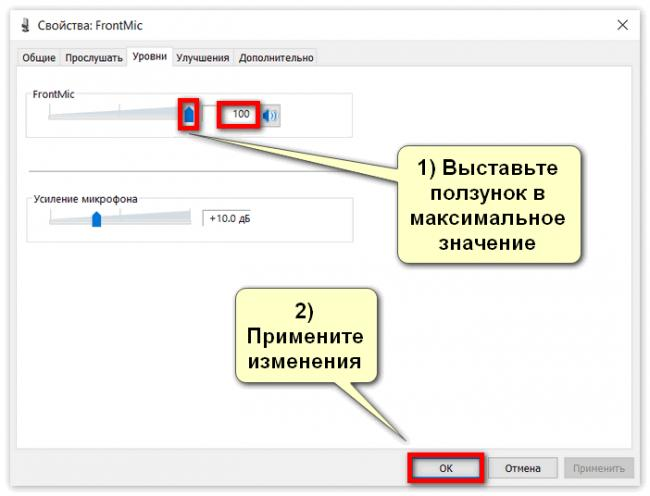 urovni-mikrofona-v-windows-dlya-skype.png