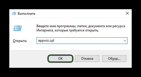 Komanda-appwiz.cpl-dlya-instrumenta-Vypolnit.png