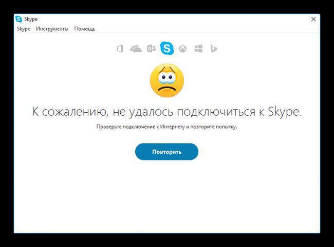 Скайп-пишет-нет-соединения-хотя-интернет-подключен.png