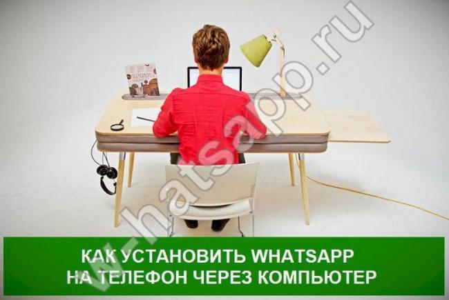 na_telephone_cherez_computer.jpg
