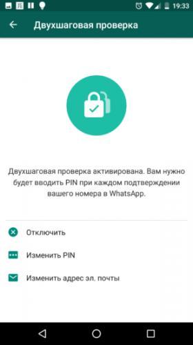 Двухшаговая авторизация в WhatsApp