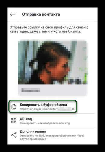 Kopirovat-v-bufer-obmena-ssylku-na-profil-Skype.png