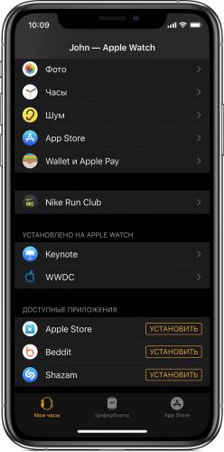ios13-iphone-xs-watch-my-watch-available-apps-install.jpg