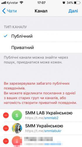privatnyiy-kanal-telegram.png
