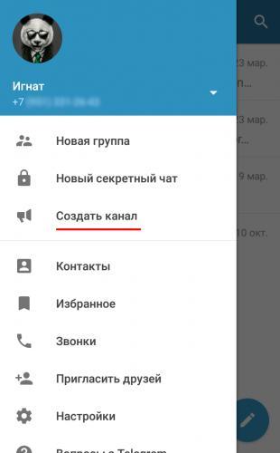 «Создать канал» в мобильном приложении