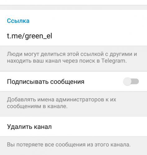 Нижняя часть экрана настроек канала в мобильном приложении