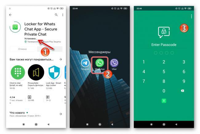 whatsapp-dlya-android-ustanovka-parolya-na-prilozhenie-s-pomoshhyu-storonnego-softa.png
