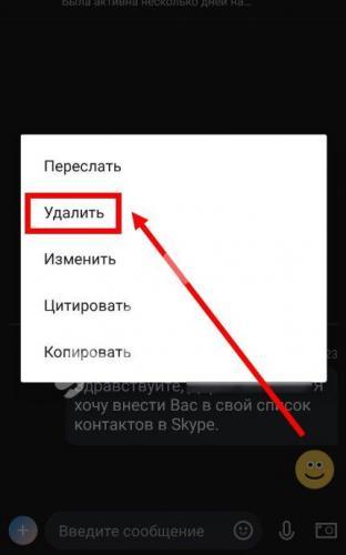 kak_udalit_istoriu-3.jpg