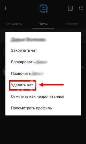 kak_udalit_istoriu-6.jpg