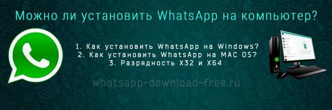 whatsapp-na-komputer-head.jpg