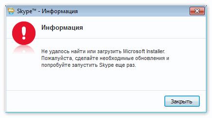 ne-zagruzhaetsya-skajp.png