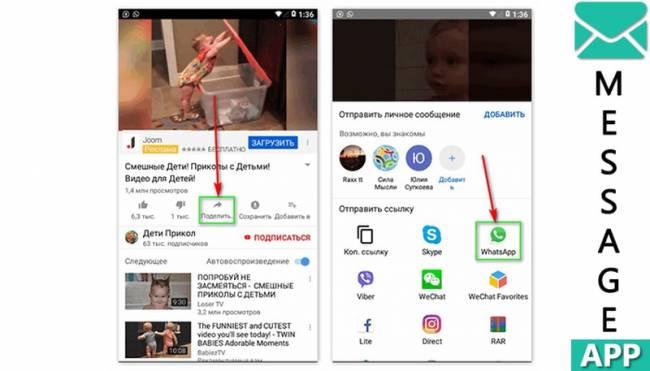 kak-otpravit-video-iz-vk-v-whatsapp-2.jpg