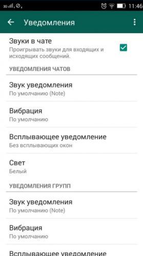 whatsapp-zvuk.png