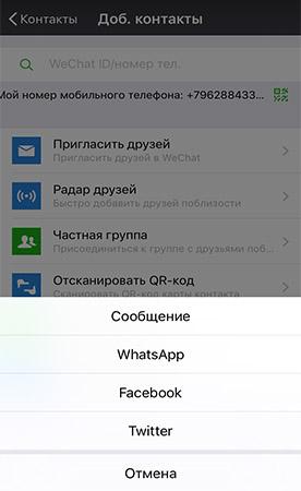 kak-v-wechat-dobavit-kontakt3.jpg