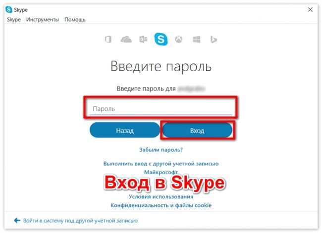 vhod-v-skype.png