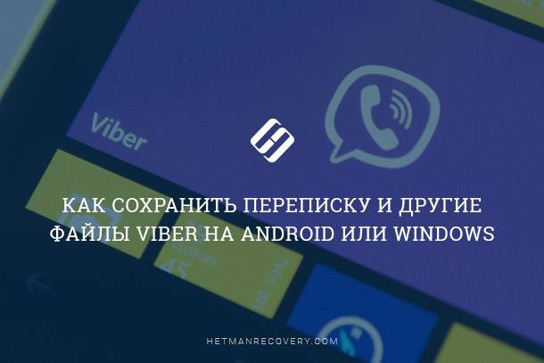 how-to-keep-the-correspondence-and-other-files-viber-on-android-or-windows.jpg