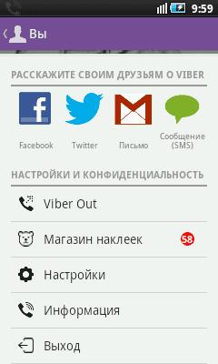 viber-menu.png