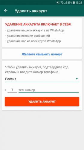 Как-удалить-Ватсап-аккаунт.jpg