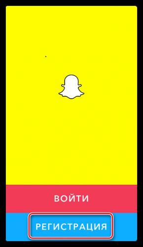 Registratsiya-v-Snapchat-na-iPhone.png