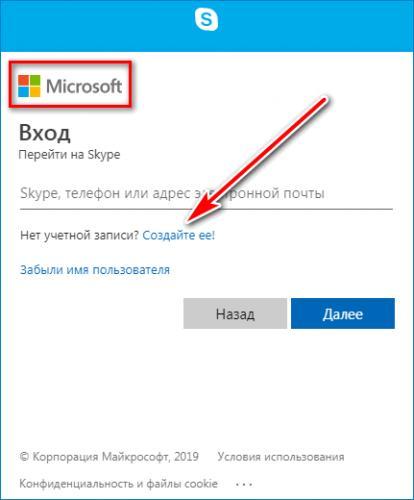 sozdanie-profilja-skype.png