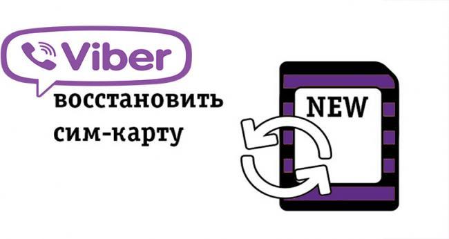 kak-zablokirovat-vajber-esli-u-vas-ukrali-telefon-2.jpg