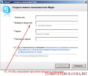 skype-new-user-login-300x261.png