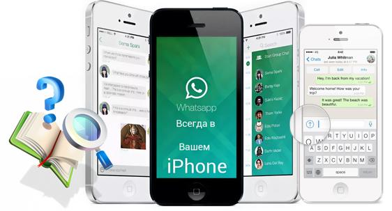 1591258291_skachat-vatsap-na-ajfon-ustanovka-na-iphone.jpg