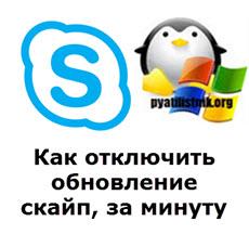 skayp-zpret-obnovleniya.jpg
