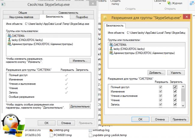 zapret-sisteme-na-SkypeSetup.exe_.png