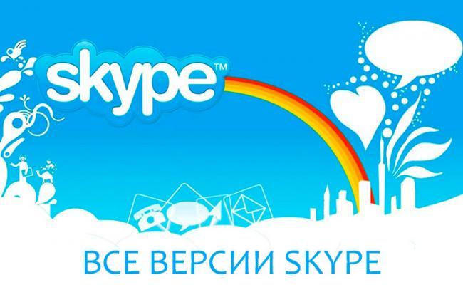 skype-starue-versii.jpg