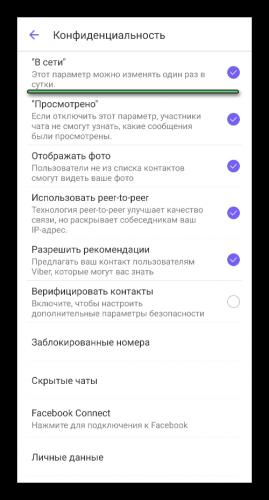 Punkt-V-seti-v-nastrojkah-messendzhera-Viber.png