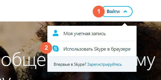 1-install-skype.jpg