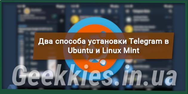 telegram_v_ubuntu_logo-630x315.png