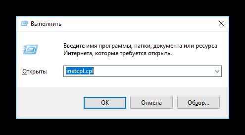 Zapusk-inetcpl.cpl_.png