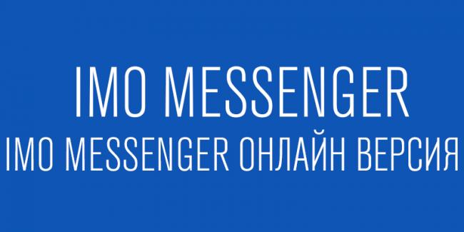 IMO-Messenger-online.png