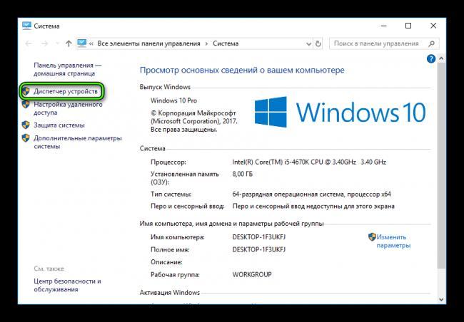 Vyzov-Dispetchera-ustrojstv-Windows.png