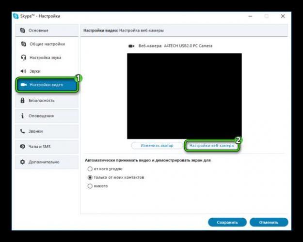Vyzov-nastroek-veb-kamery-v-Skype.png