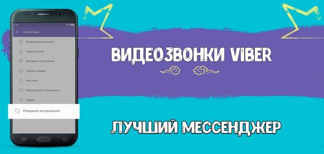 viber-video-1.jpg