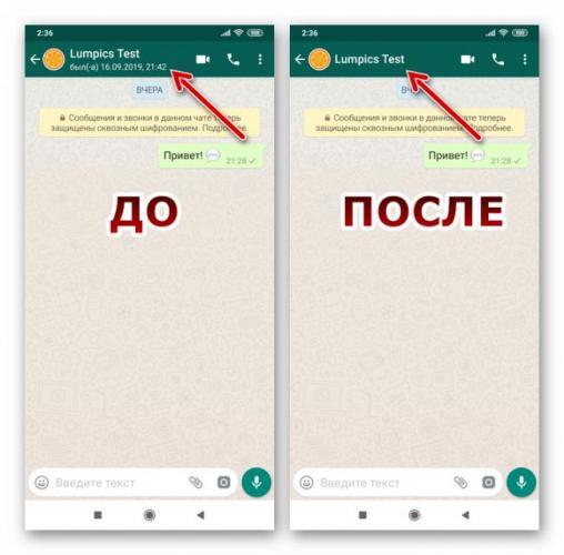 whatsapp-dlya-android-effekt-deaktivaczii-otobrazheniya-onlajn-statusa-byla.png