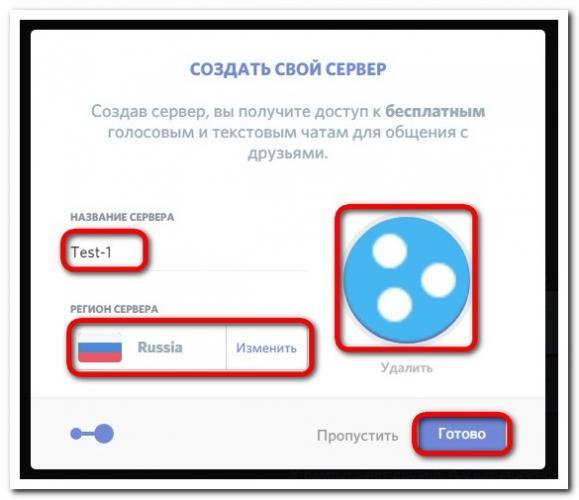 discord-registratsiya-3.jpg