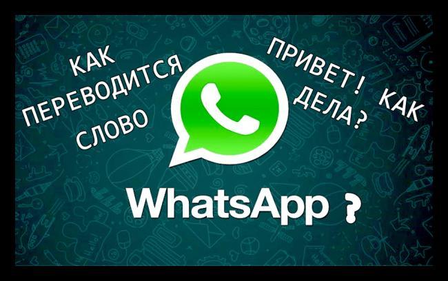 Kak-perevoditsya-WhatsApp-na-russkij.png